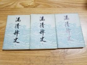 满清稗史(上、中、下)