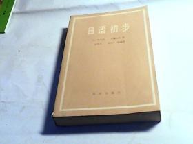 日语初步.。