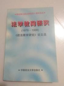 法学教育研究 1987—1998《政法教育研究》论文选