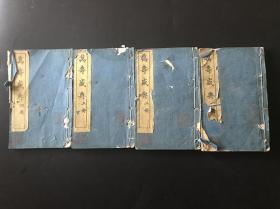 光绪点石斋白纸精印《万寿盛典》巾箱本4册全 多版画