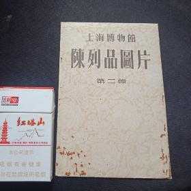 上海博物馆 陈列品图片 第二辑  所藏陶像6张全
