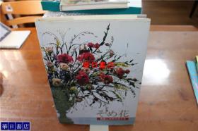 安田早叶子  染花 そめ花―蔷薇と四季の花たち   品好 包邮