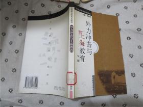 外力冲击与上海教育