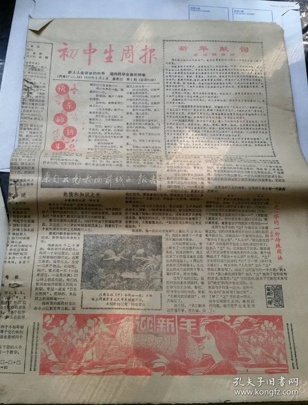 初中生周报1986年共23期合订合售