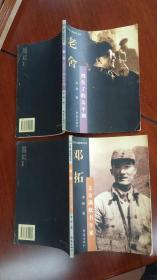 老舍:消失的太平湖+邓拓:文章满纸书生累(大象人物聚焦书系)