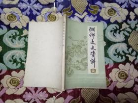 湘乡文史资料 第二辑
