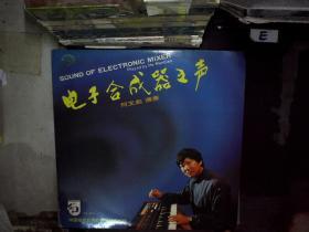 电子合成器之声 何文彪演奏  黑胶唱片