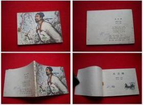 《关汉卿》姜之中绘,辽美1980.3一版二印24万册,5034号,连环画