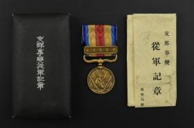 侵华史料 《支那事变从军记章》原盒 七七事变爆发后 日本政府根据第496号帝国敕令 制造了支那事变从军纪念章 颁发给参加此次战役的所有日本军人 本章为铜质正连以下的军人佩戴一只金鸱两侧陆 海军军旗