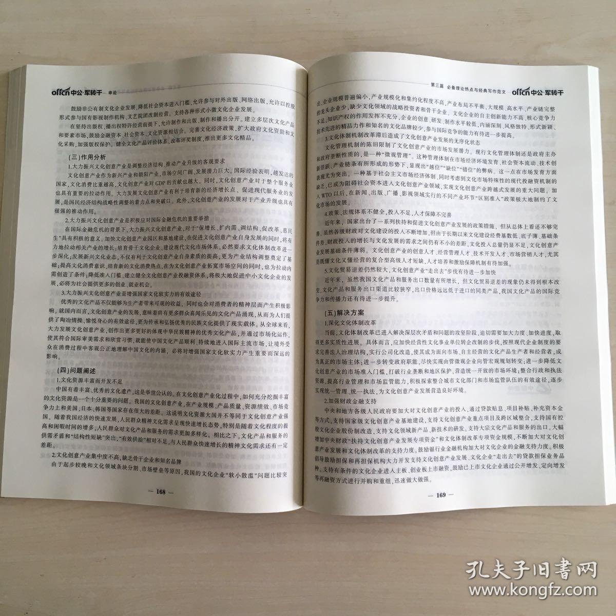 中公版·2016军转干部安置考试专用教材:申论_李永新