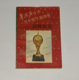 华罗庚金杯少年数学邀请赛训练教程  1993年
