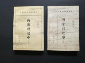 两宋财政史 上下两册全(一版一印私藏品好)
