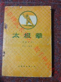 正版原版 一版一印 太极拳 吴鉴泉式太极拳 1958年 8品