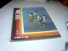 风采 创刊号 1979