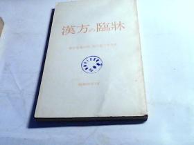 汉方临床(第30卷第12号第31卷第1号合并)(日文原版,馆藏书,昭和59年,见图)