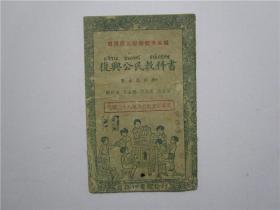 民国29年版 复兴公民教科书 高小第四册(小32开)