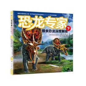 恐龙专家(下)--青少年科普书--植食恐龙深度解密(全10册不单发)
