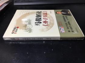 马骏解读《孙子兵法》 附光盘
