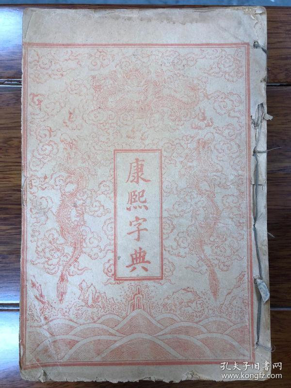 康熙字典 全六册 民国石印