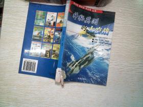 新世经新武器新战争丛书:神秘莫测的太空战