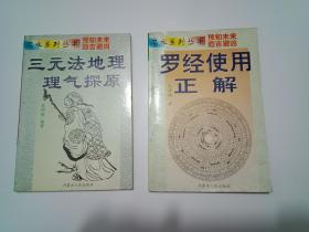 风水系列丛书 《三元法地理理气探原》+《罗经使用正解》 2本合售----书中风水图多  --见图