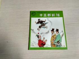 故事奶奶丛书:十三郎擒贼(20开 彩色连环画 汉字拼音)