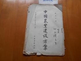 《中国农业建设方案》邹秉文签赠本(民国35年初版)『何正礼旧藏』