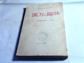 汉方临床(第25卷第11至12号)(日文原版,馆藏书,昭和53年,见图)