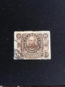 民国邮票 袁世凯像 中华民国共和纪念 捌分(8分) 大头邮票 极其罕见 民国早期邮票 保老保真