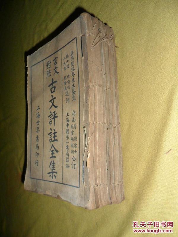 民国线装,石印《言文对照古文评注全集》十二册十二卷,全.