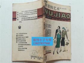 五角丛书第七辑 穿着的艺术  国风 陈信义编写  上海文化出版社