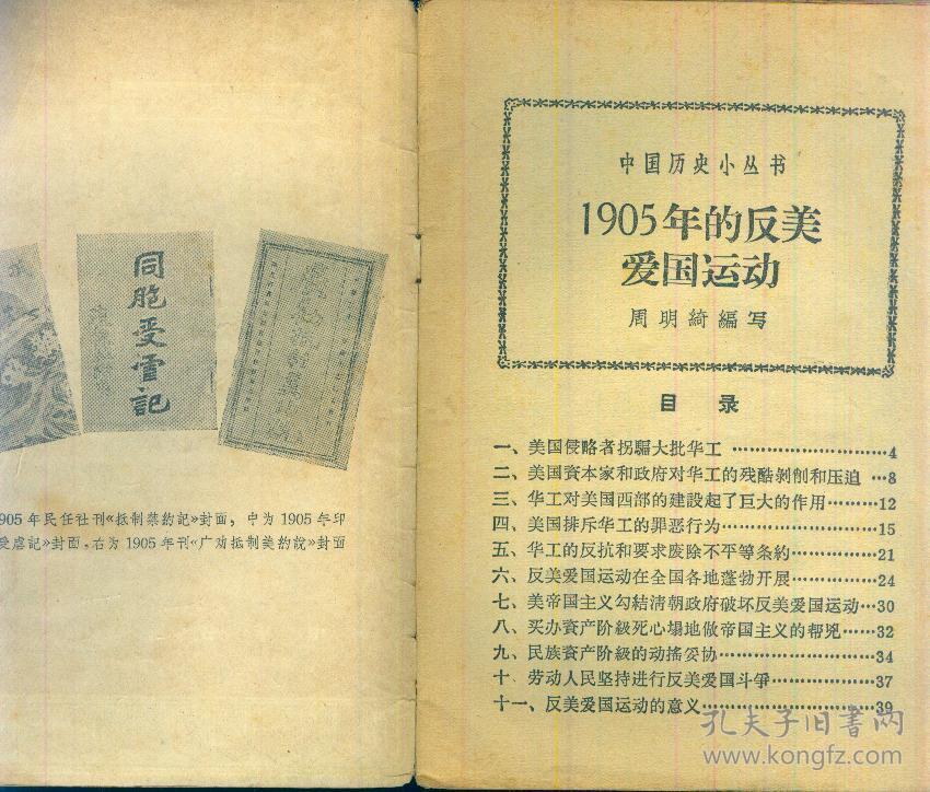 中国历史小丛书:《1905年的反美爱国运动》