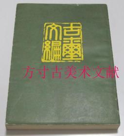 古玺文编 1981年文物出版社初版1印