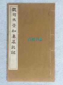 民国碑帖:魏司马景和妻墓志铭(无或缺失版权页)