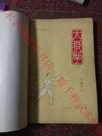 太极拳丛书之四 吴鉴泉式太极拳 1961年二印 8品 自制外封