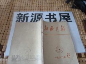 新华月报(1986年第6期)馆藏佳品