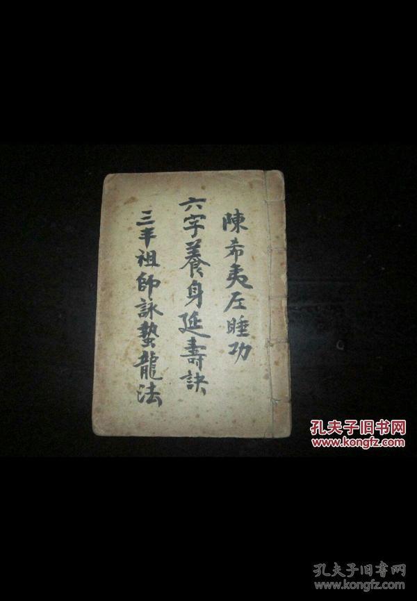 丹诀,三丰祖师蛰龙法,陈祖睡功诀,六字长生诀