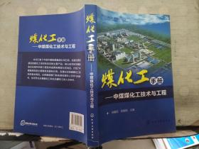 煤化工手册:中煤煤化工技术与工程