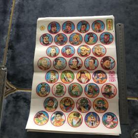 岳飞传和大闹天宫 啪叽纸牌玩具 每张40元