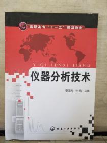 仪器分析技术(2018.2重印)