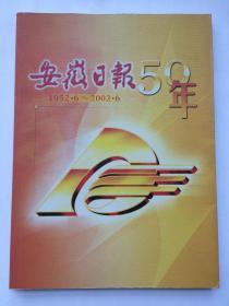 纪念安徽日报创刊五十周年大型画册【安徽日报50年(1952.6-2002.6)】