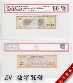ACG评级币AU50 外汇券补号ZV冠号 火炬水印1角纸币一角钱币真品罕