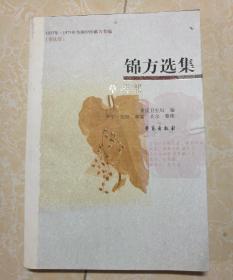 草药部锦方选集