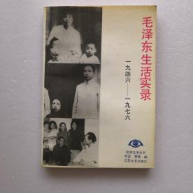 毛泽东生活实录1946-1976。