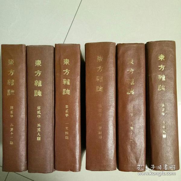 东方杂志 (第一年1—12期全三册)                 (第二年1—12期全三册)