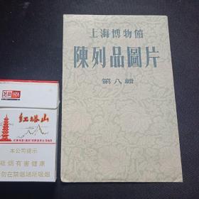 上海博物馆 陈列品图片 第八辑  所藏塑像