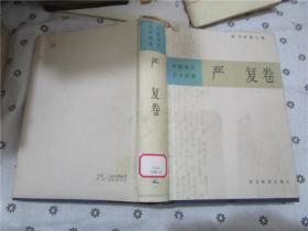 中国现代学术经典:严复卷