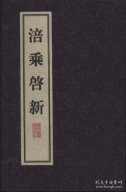 涪乘启新(涪州小学乡土地理 16开线装 全一函一册)