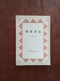 【欧游杂记(1983年三联初版)