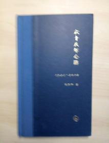 六十八年心路:1945-2012